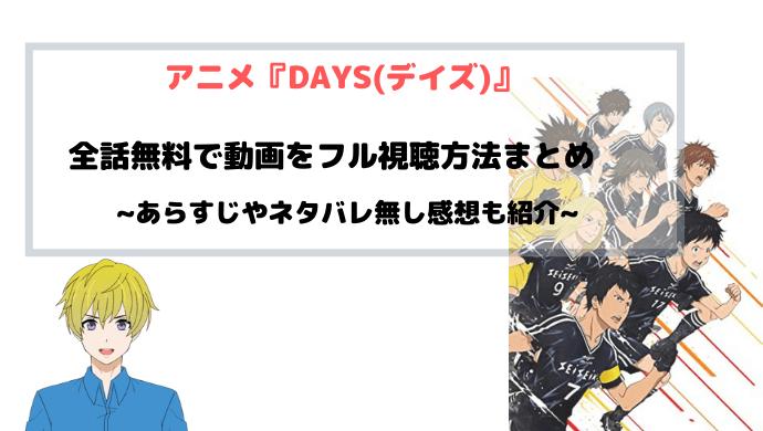アニメ DAYS(デイズ) 全話無料動画のフル視聴方法,サービスまとめ