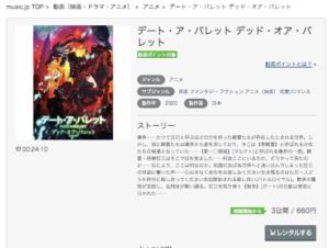デートアバレット デッドオアバレット music.jp 映画無料作品紹介