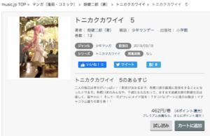 トニカクカワイイ music.jp 商品紹介