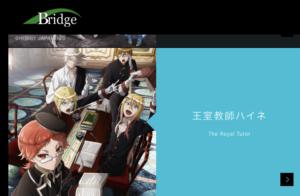 ブリッジ アニメ制作会社 無能なナナ以外のアニメ一覧