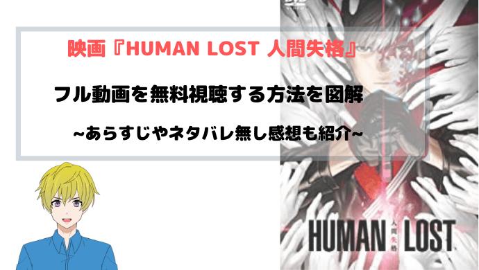 映画『HUMAN LOST 人間失格』フル動画を無料視聴する方法を図解