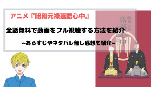昭和元禄落語心中 1~2期 全話無料でアニメフル動画を視聴する方法を図解