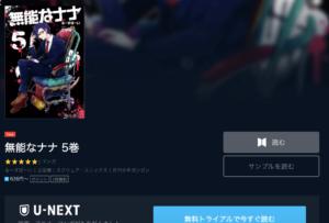 無能なナナ U-NEXT 作品紹介