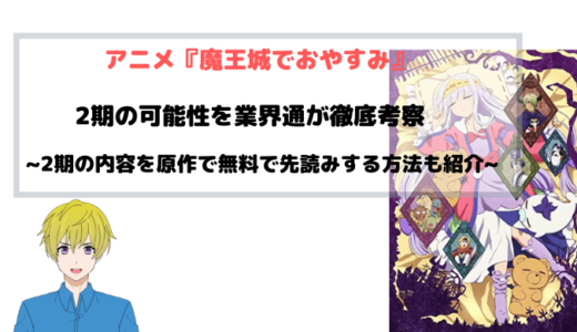 魔王城でおやすみ 2期(続編)決定とアニメ放送日はいつ?可能性を業界通が徹底調査