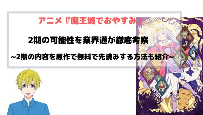 魔王城でおやすみ 2期(続編)のアニメ放送日と可能性を業界通が徹底調査
