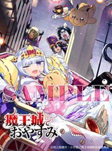 魔王城でおやすみ Blu-ray 1巻表紙画像
