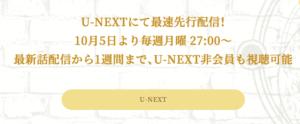 魔王城でおやすみ U-NEXT 最速配信 公式サイト onair情報