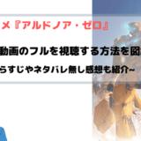 アニメ『アルドノア・ゼロ 1~2期』全話無料動画をフル視聴する方法を図解