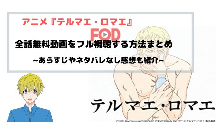 アニメ『テルマエ・ロマエ』全話無料動画をフル視聴する方法まとめ