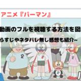 アニメ『パーマン』全話無料動画をフル視聴!アニポやPandoraよりも安心快適に見る