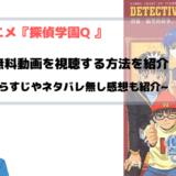 アニメ『探偵学園Q 』全話無料動画を視聴する方法を紹介