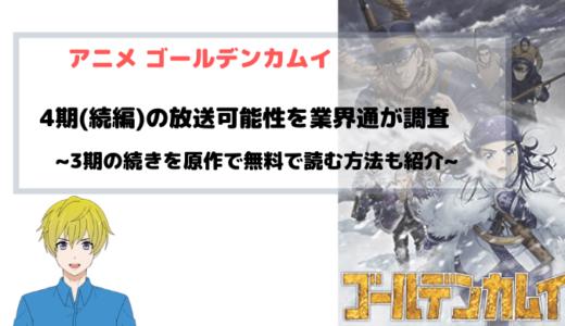 アニメ ゴールデンカムイ 4期(続編)決定?いつから放送? 可能性を業界通が調査