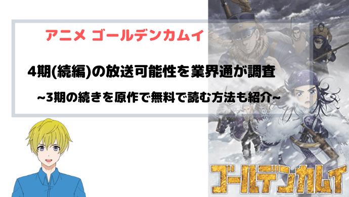 カムイ アニメ ゴールデン 無料