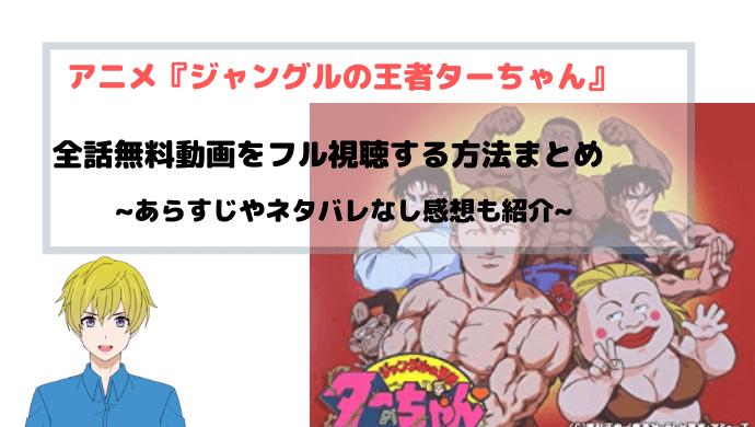 アニメ ジャングルの王者ターちゃん 全話無料動画の視聴方法まとめ|アニポやB9も調査