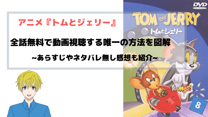 アニメ トムとジェリー 全話無料でフル動画視聴する唯一の方法を図解