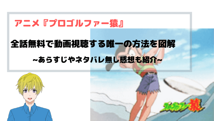 アニメ プロゴルファー猿 全話無料動画でフル視聴できる方法を図解