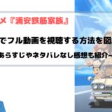 アニメ 浦安鉄筋家族 無料動画を全話フル視聴する方法を図解