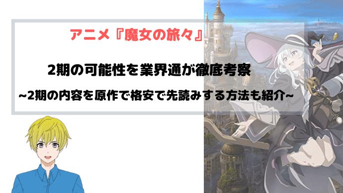 アニメ 魔女の旅々 2期(続編)決定?放送日はいつ?最新の可能性を業界通が考察