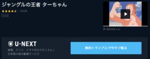 ジャングルの王者ターちゃん U-NEXT アニメ無料動画