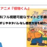 怪物くん アニメ動画を全話無料フル視聴可能なサイトと手順まとめ