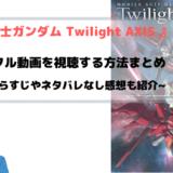 映画 機動戦士ガンダム Twilight AXIS フル動画の無料視聴方法を紹介~赤き残影~
