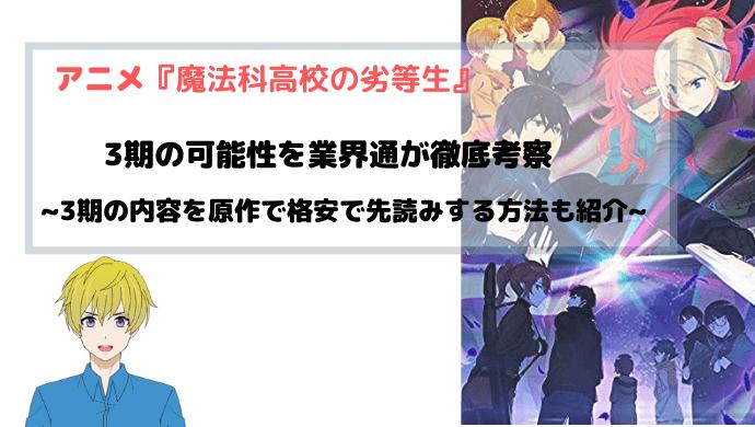 魔法科高校の劣等生 3期(続編)決定?アニメ放送日はいつ?最新の可能性を業界人が考察!