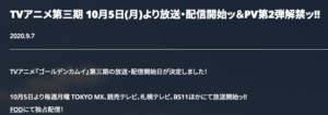 FOD アニメ ゴールデンカムイ 配信情報