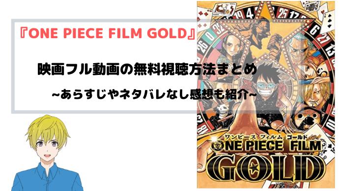 『ワンピース FILM GOLD』映画フル動画を無料視聴する方法まとめ