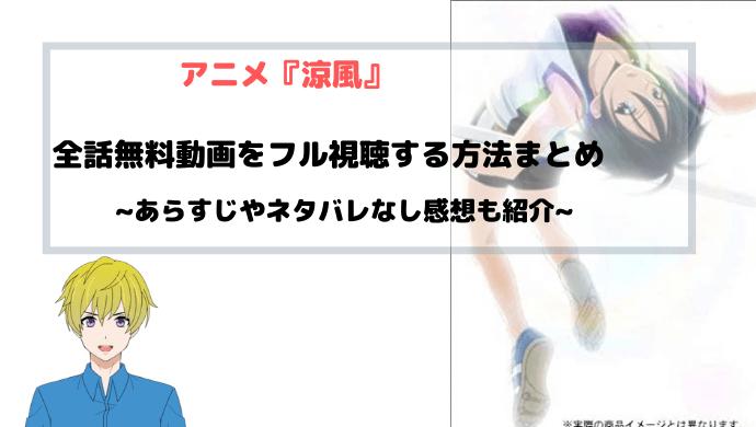 『涼風』アニメ無料動画を全話フル視聴する方法を図解でまとめ