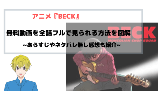『BECK』アニメ無料動画を全話フルで見られる方法を図解でまとめ