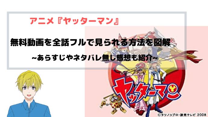 アニメ『ヤッターマン』無料動画をフルで全話見られる方法を図解 | 青 ...