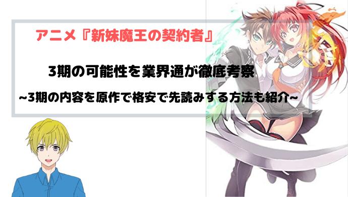 アニメ『新妹魔王の契約者』3期(続編)の決定可能性を業界人が徹底分析