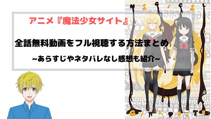 アニメ『魔法少女サイト』全話無料動画をフルで見る方法を図解