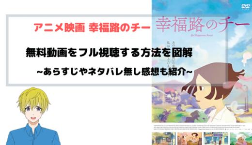 アニメ映画 幸福路のチー 無料動画をフル視聴する方法を図解