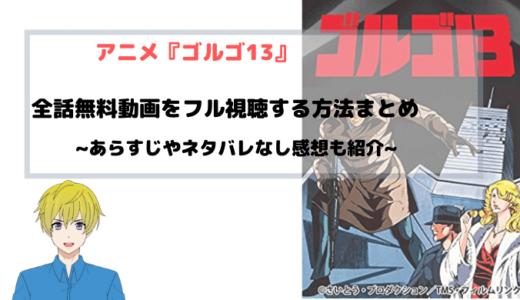 アニメ ゴルゴ13 無料動画で全話フル視聴できる方法まとめ