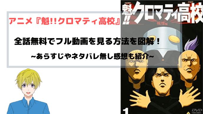 アニメ 魁!!クロマティ高校 全話無料で動画のフルを見る方法まとめ