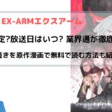 アニメ EX-ARMエクスアーム 2期は決定?放送日はいつ? 業界通が徹底検証~原作漫画を無料で読む方法も紹介~