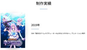 オクルトノボル 制作アニメ一覧