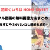 劇場版 花咲くいろは 映画を無料フル動画を見る方法まとめ~HOME SWEET HOME~
