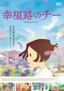 幸福路のチー アニメ映画 キービジュアル画像