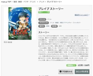 映画『ブレイブ ストーリー』無料動画 music.jp