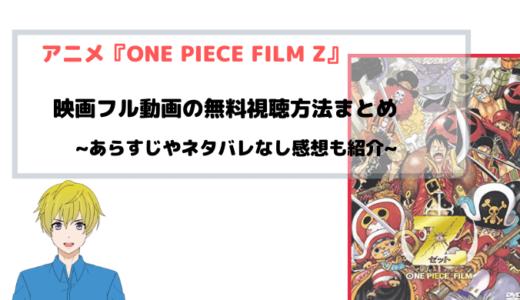映画『ONE PIECE FILM Z』フル動画を無料視聴する方法を図解