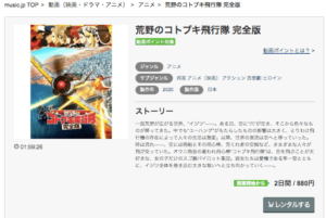 荒野のコトブキ飛行隊 完全版 music.jp 無料動画配信情報