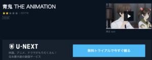 青鬼 THE ANIMATION U-NEXT 映画無料配信
