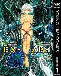 EX-ARMエクスアーム 商品画像