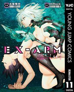 EX-ARM エクスアーム 11巻 表紙画像