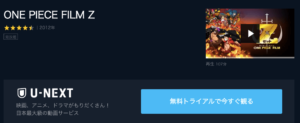 ONE PIECE FILM Z U-NEXT 無料動画配信