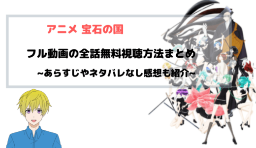 『宝石の国』アニメ無料動画の全話フル視聴情報を図解!Pandoraやアニポも調査