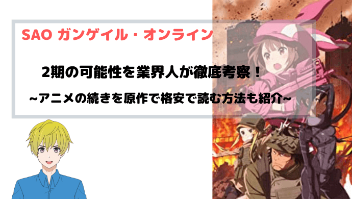 『SAO ガンゲイル・オンライン 2期(続編)』のアニメ化可能性を業界人が徹底考察!