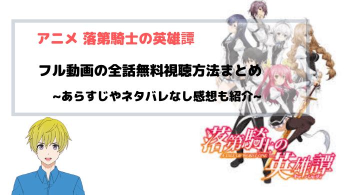 アニメ『落第騎士の英雄譚』全話無料でフル動画を視聴できるサイトまとめ